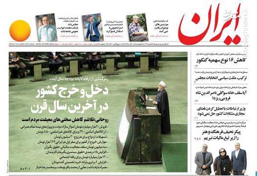 ایران: دخل و خرج کشور در آخرین سال قرن
