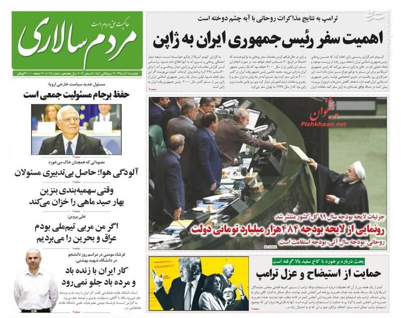 مردم سالاری: اهمیت سفر رئیس جمهوری ایران به ژاپن