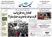 عکس/ صفحه نخست روزنامههای سهشنبه ۱۹ آذر