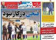 عکس/ تیتر روزنامه های ورزشی سه شنبه ۱۹ آذر