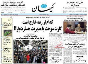 صفحه نخست روزنامههای سهشنبه ۱۹ آذر