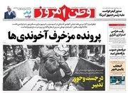 عکس/ صفحه نخست روزنامههای چهارشنبه ۲۰ آذر
