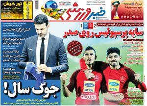روزنامه های ورزشی چهارشنبه 20 آذر