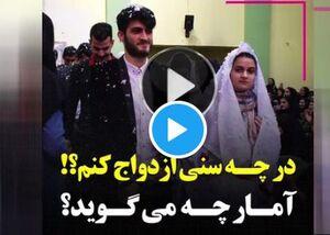 آمار دروغ مسئولان درباره ازدواج کودکان! +فیلم