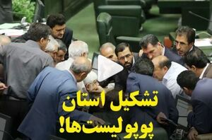 تشکیل استان پوپولیستها! +فیلم