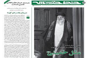 خط حزبالله/ ۸ پرسش درباره نقش رهبری در جلوگیری از آشوب
