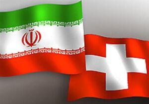 رویترز: کانال مالی بین ایران و سوئیس ظرف چند ماه آینده فعال میشود