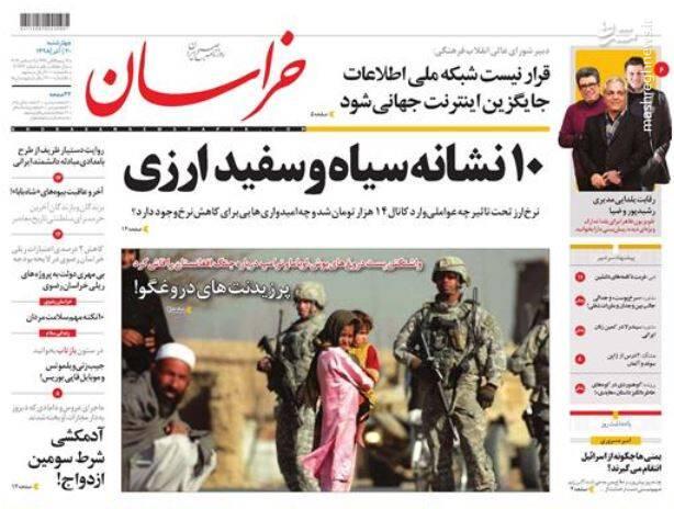 خراسان: ۱۰نشانه سیاه و سفید ارزی
