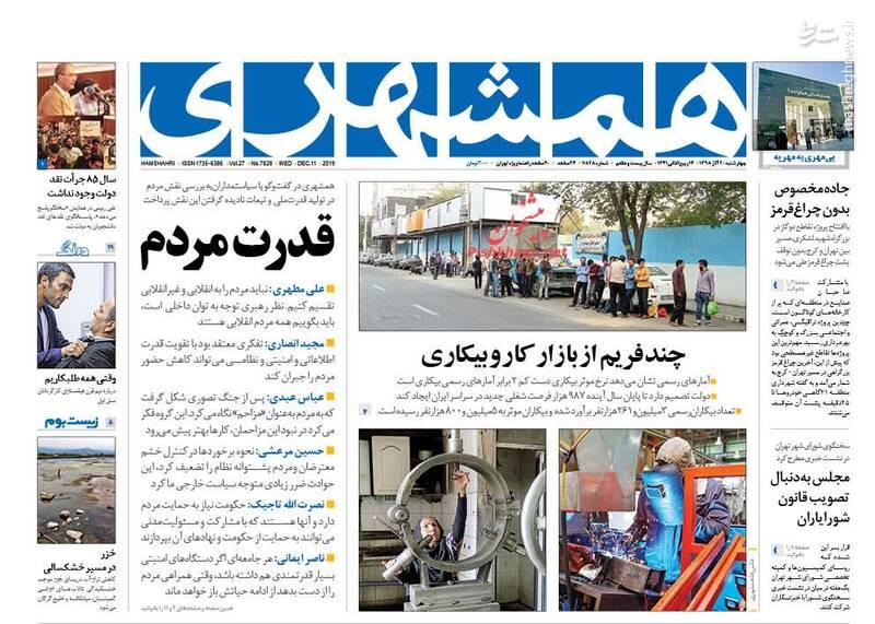 همشهری: قدرت مردم