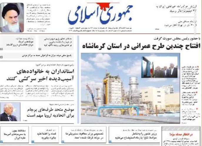جمهوری اسلامی: افتتاح چندین طرح عمرانی در استان کرمانشاه