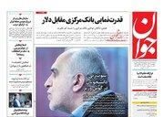 عکس/ صفحه نخست روزنامههای پنجشنبه ۲۱ آذر