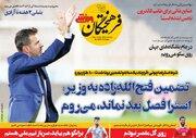 عکس/ تیتر روزنامه های ورزشی پنجشنبه ۲۱ آذر