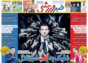 روزنامه های ورزشی پنجشنبه ۲۱ آذر
