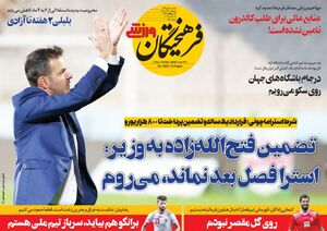 عکس/ روزنامه های ورزشی پنجشنبه ۲۱ آذر