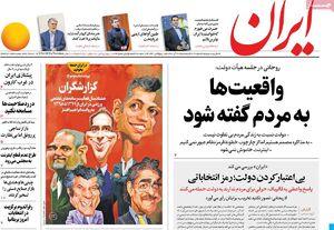 روزنامه های اصلاح طلب 21 آذر