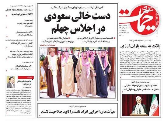 حمایت: دست خالی سعودی در اجلاس چهلم