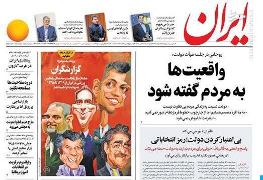 ایران: واقعیتها به مردم گفته شود