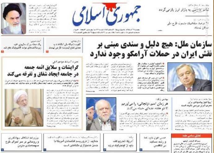 جمهوری اسلامی: سازمان ملل: هیچ دلیل و سندی مبنی بر نقش ایران در حملات آرامکو وجود ندارد