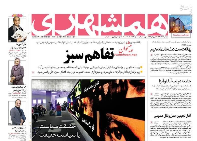 همشهری: تفاهم سبز