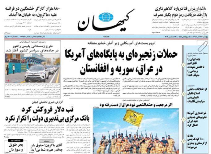 کیهان: حملات زنجیرهای به پایگاههای آمریکا در عراق، سوریه و افغانستان