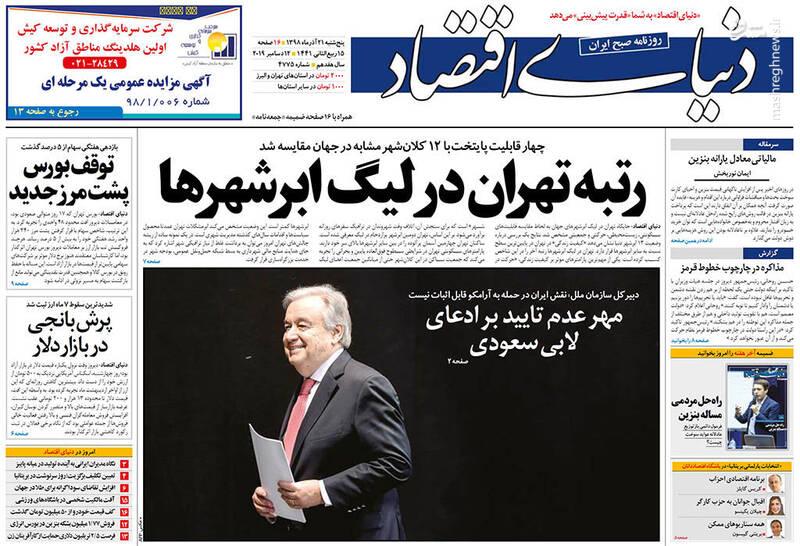 دنیای اقتصاد: رتبه تهران در لیگ ابرشهرها