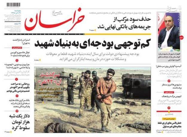 خراسان: کم توجهی بودجهای به بنیاد شهید