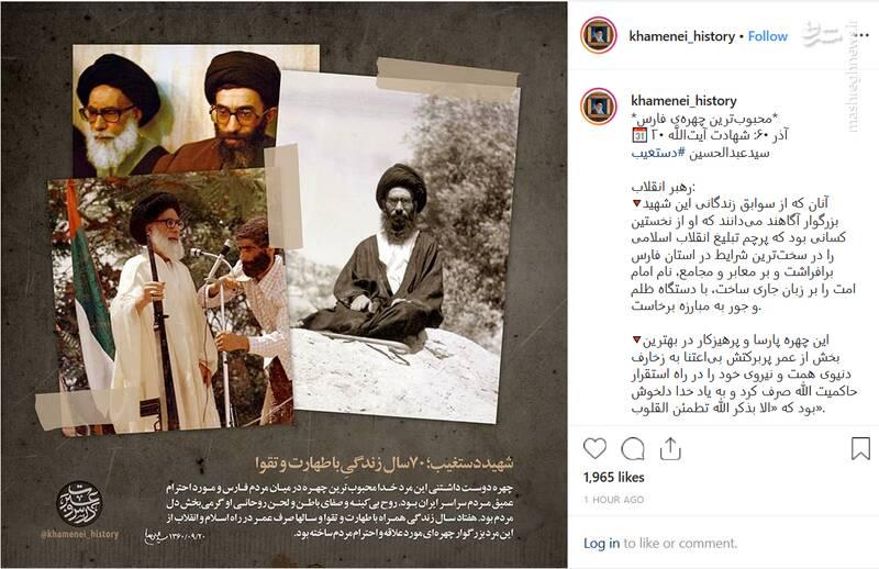 شهید دستغیب، ۷۰ سال زندگی با طهارت و تقوا