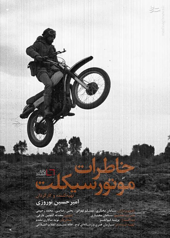 «سینماحقیقت» با راهبرد دبیرش، در قرق نهادهای انقلابی