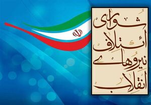 شورای ائتلاف لیست ۳۰ نفره تهران را کی و چگونه انتخاب میکند؟