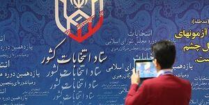 ثبتنام ۱۴۷ نفر برای ۳ کرسی خبرگان تهران