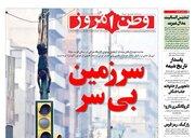 عکس/ صفحه نخست روزنامههای شنبه ۲۳ آذر