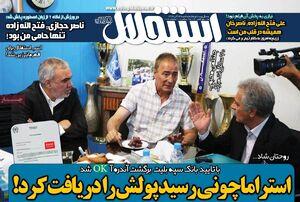 عکس/ روزنامههای ورزشی شنبه 23 آذرماه