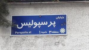 خیابان پرسپولیس