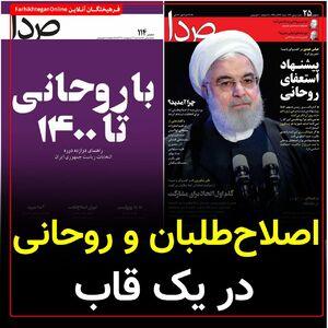اصلاح طلبان و روحانی در یک قاب +عکس