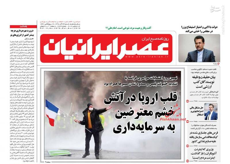 عصر ایرانیان: قلب اروپا در آتش خشم معترضین به سرمایه داری