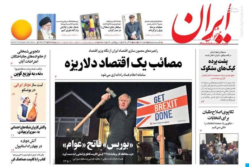 ایران: مصائب یک اقتصاد دلاریزه