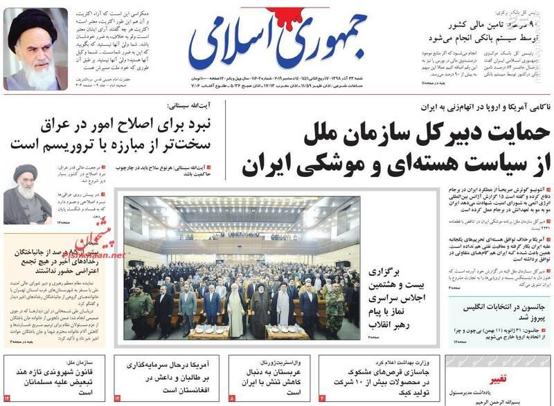 جمهوری اسلامی: حمایت دبیر کل سازمان ملل از سیاست هسته ای و موشکی ایران