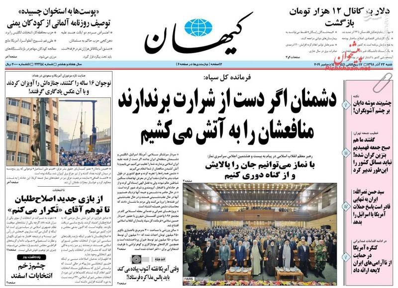 کیهان: دشمنان اگر دست از شرارت برندارند منافعشان را به آتش میکشیم