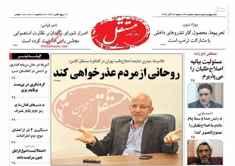 مستقل: روحانی از مردم عذرخواهی کند