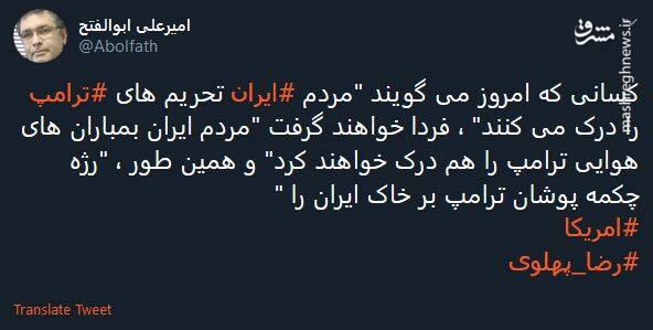 واکنش کاربران فضای مجازی به حمایت رضا پهلوی از تحریمها