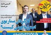 عکس/ تیتر روزنامههای ورزشی یکشنبه ۲۴ آذر