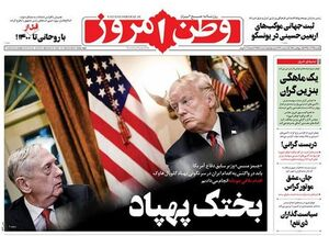 صفحه نخست روزنامههای یکشنبه ۲۴ آذر