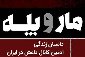 روایت اعترافات ادمین کانال داعش دوباره به بازار آمد