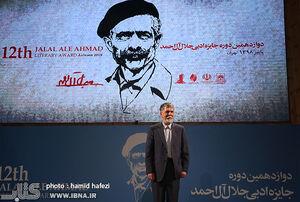 از رونمایی کتابی با بیش از ۱۰ نویسنده تا خاطرات ناگفته از جلال آل احمد