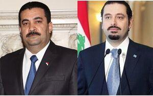 سودانی و حریری گزینههای احتمالی عراق و لبنان برای نخستوزیری