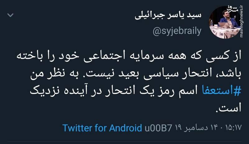 استعفا اسم رمز انتحار سیاسی
