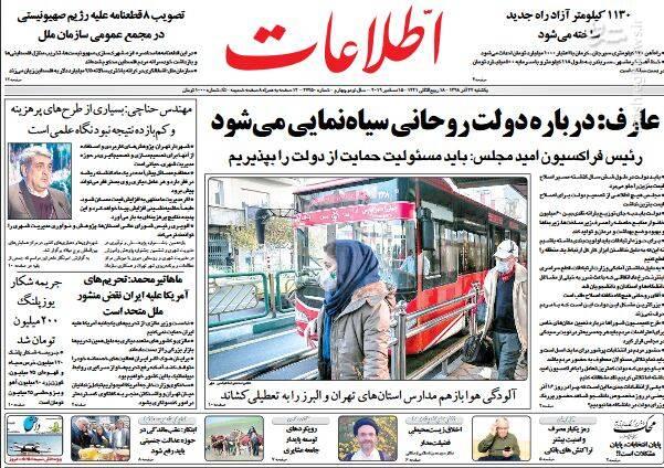 اطلاعات: عارف: درباره دولت روحانی سیاه نمایی میشود