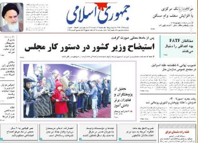 جمهوری اسلامی: استیضاح وزیر کشور در دستور کار مجلس