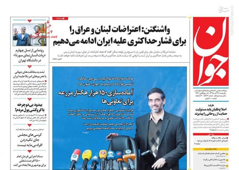 جوان: واشنگتن: اعتراضات لبنان و عراق را برای فشار حداکثری علیه ایران ادمه میدهیم