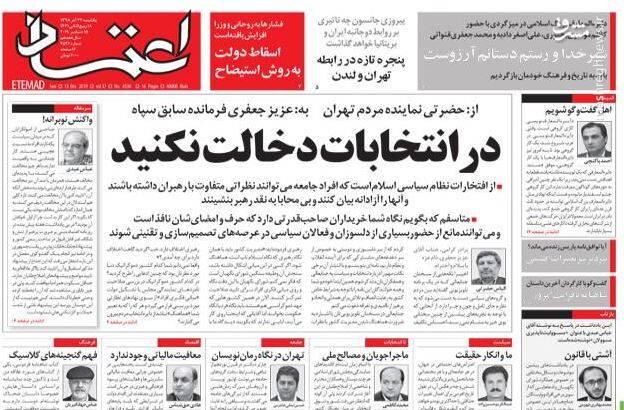 اعتماد: در انتخابات دخالت نکنید